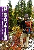 斧・熊・ロッキー山脈: 森で働き、森に生きる