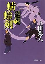 表紙: 蜻蛉剣 将軍家見聞役 元八郎 六 (徳間文庫) | 上田秀人
