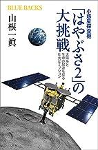 表紙: 小惑星探査機「はやぶさ2」の大挑戦 太陽系と生命の起源を探る壮大なミッション (ブルーバックス) | 山根一眞