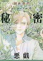 秘密 season0 第10巻