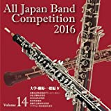 全日本吹奏楽コンクール2016 大学・職場・一般編<Vol.14>