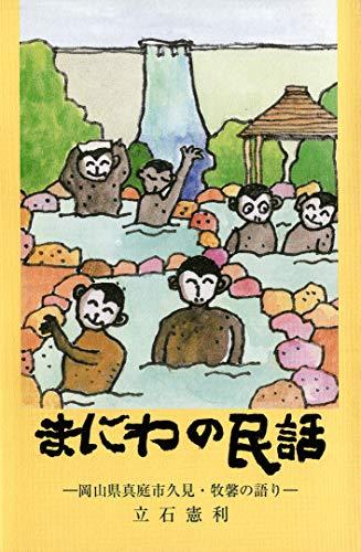 まにわの民話-岡山県真庭市久見・牧馨の語り-