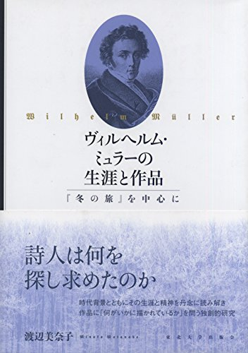 ヴィルヘルム・ミュラーの生涯と作品―『冬の旅』を中心に