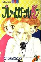プレイガールK 3 (講談社コミックスフレンド B)