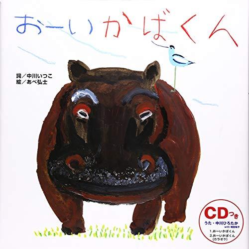 おーいかばくん (うた×楽譜×CD【1歳・2歳・3歳児の絵本】)
