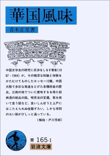 華国風味 (岩波文庫)の詳細を見る