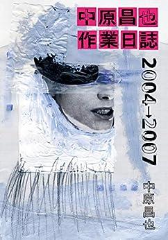 [中原昌也]の中原昌也 作業日誌 2004→2007 (boid / Voice Of Ghost)