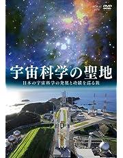 宇宙科学の聖地~日本の宇宙科学の発展と功績を辿る旅~ [DVD]