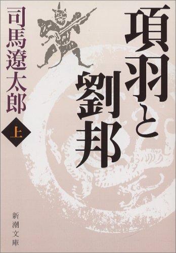 新潮文庫『項羽と劉邦 上』