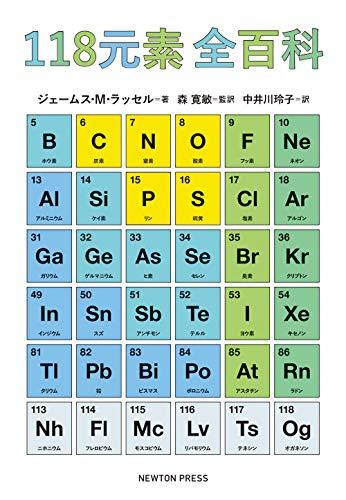 118元素全百科