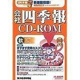 会社四季報CD-ROM 2006年 4集秋号