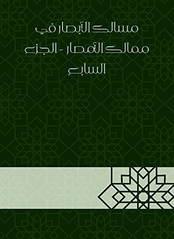 切り離す発疹友だち?????? ??????? ?? ????? ??????? - ????? ??????? (Arabic Edition)