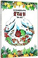 松松兔温暖童话(轰隆隆传说、跳房子·不一样的我、新年祈福树、月亮的妈妈、圣诞节)