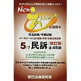 Newえんしゅう本 5―司法試験/予備試験 ロースクール入試・進級・卒業/ 民訴