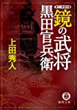 鏡の武将 黒田官兵衛 (徳間文庫)