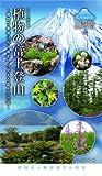 しずおかの文化新書12 植物の富士登山 〜植物の垂直分布や植生から見える富士山の姿〜 (しずおかの文化新書 12 シリーズ富士山)