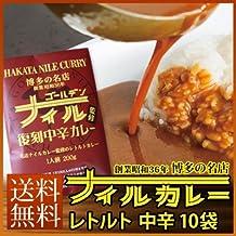 博多の名店 ナイル中辛カレー10袋(レトルト)