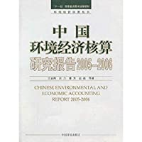 Chinese Environmental Economic Accounting Report 2005-2006(Chinese Edition)