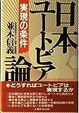 日本ユートピア論―実現の条件 (EYE OPENER SERIES)