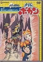 タイムボカン Vol.7再びメルヘンの世界だペッチャ [DVD]