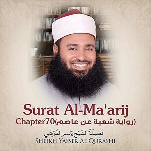 Surat Al-Ma