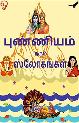 புண்ணியம் தரும் ஸ்லோகங்கள் (Tamil Edition)