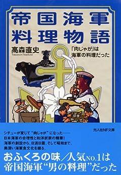 [高森 直史]の帝国海軍料理物語 (光人社NF文庫)