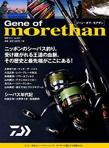 Geneofmorethan[ジーン・オブ・モアザン](別冊つり人Vol.507)