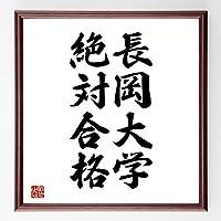 書道色紙/合格祈願『長岡大学(新潟県)』濃茶額付(千言堂)/Z8042