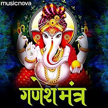 Ganesh Mantra - Om Gan Ganpataye Namo Namah