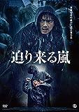 迫り来る嵐 DVD[DVD]