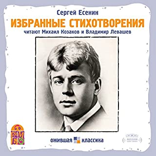 Sergey Esenin Selected Poetry [Russian Edition] cover art