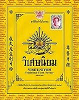 3 Sachets X 40g. of Viset Niyom Herbal whitening Toothpaste Powder Thai Original Traditional Toothpaste 120 g.(On Sale!!!) Product of Thailand by Viset Niyom