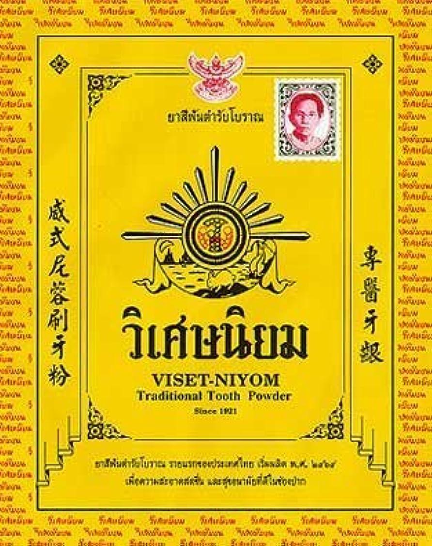 スーツケース病的ロッカー3 Sachets X 40g. of Viset Niyom Herbal whitening Toothpaste Powder Thai Original Traditional Toothpaste 120 g.(On Sale!!!) Product of Thailand by Viset Niyom