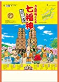 七福神(TD) 2021年 カレンダー 壁掛け CL-1025