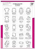 小さい子どもが自分で探せる洋服めじるしシール(整理収納ステッカー、片づけラベル)