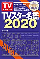 TVガイド特別編集シリーズ 「TVスター名鑑2020」