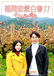 福岡恋愛白書11