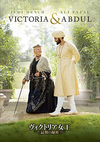 ヴィクトリア女王 最期の秘密 [DVD]