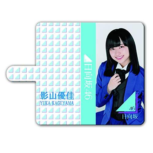 スマートフォン汎用 手帳型ケース(5.5インチ以下) 『影山優佳』 SPAT128