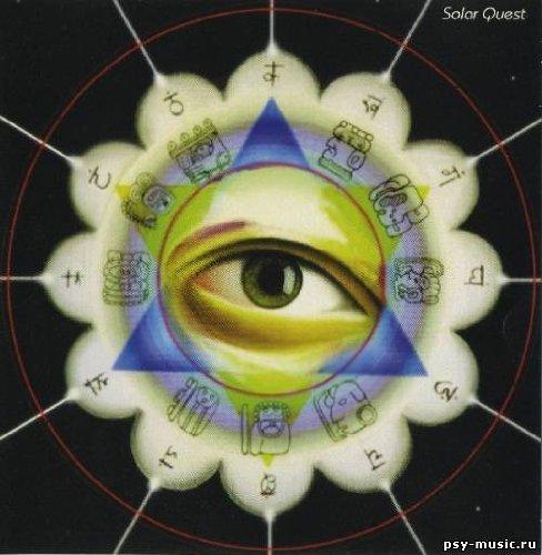 パラノイド・エイリアンズ [CD] ソーラー・クエスト; Solar Quest