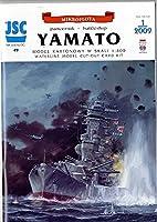 JSC 1:400 日本海軍 戦艦 大和 (Card Model)
