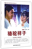 中国红色教育电影连环画丛书--骆驼祥子