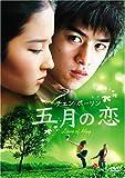 五月の恋[DVD]