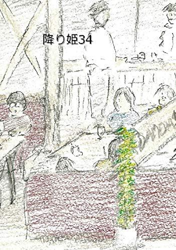 降り姫34: 久々にコーヒータイム