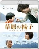 草原の椅子 [Blu-ray] image
