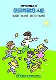 JAPEC児童英検検定問題集 4級 CD2枚、スクリプト&解答付き