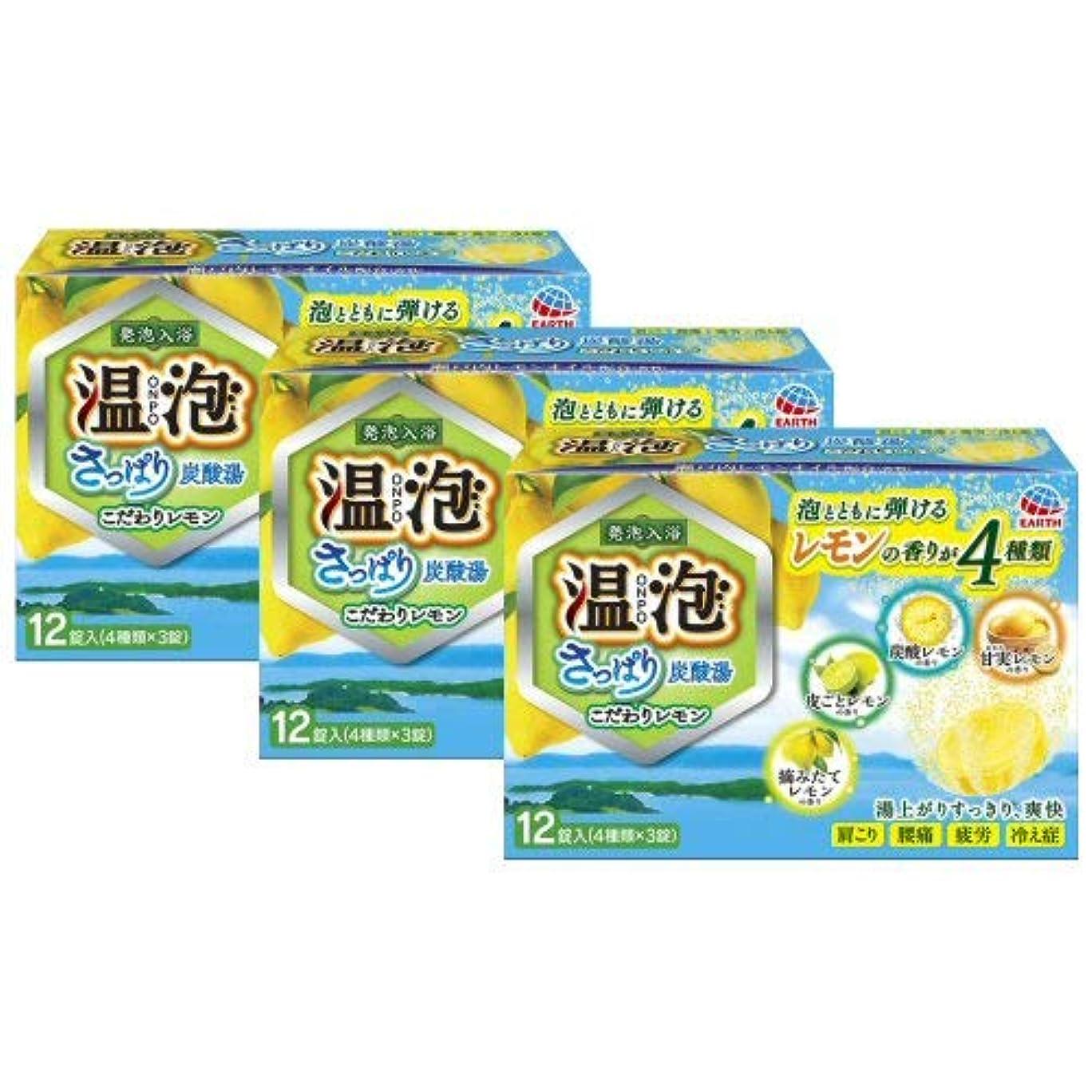 夫婦つぶすスポンサー温泡 ONPOさっぱり炭酸湯 こだわりレモン12錠入(4種×3錠)×3個