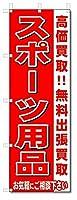 のぼり のぼり旗 スポーツ用品 (W600×H1800)リサイクル・回収