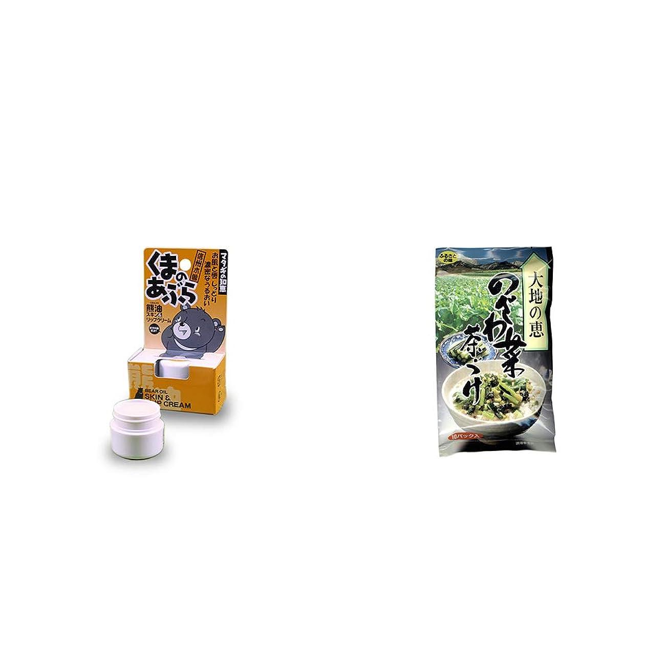 [2点セット] 信州木曽 くまのあぶら 熊油スキン&リップクリーム(9g)?特選茶漬け 大地の恵 のざわ菜茶づけ(10袋入)